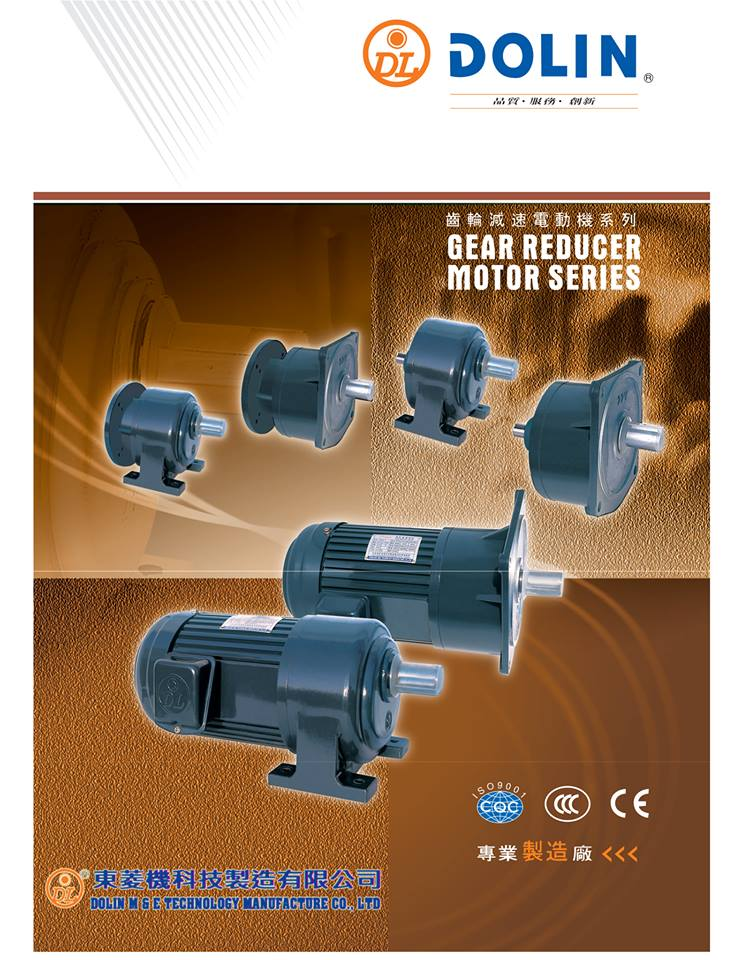 What is a Gear motor?